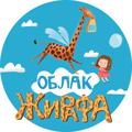 Oblak Žirafa - Produženi boravak za decu